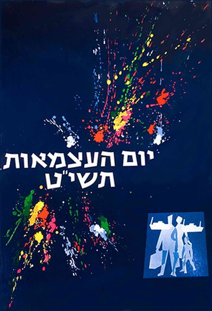 11th Israeli Independence Day 1959