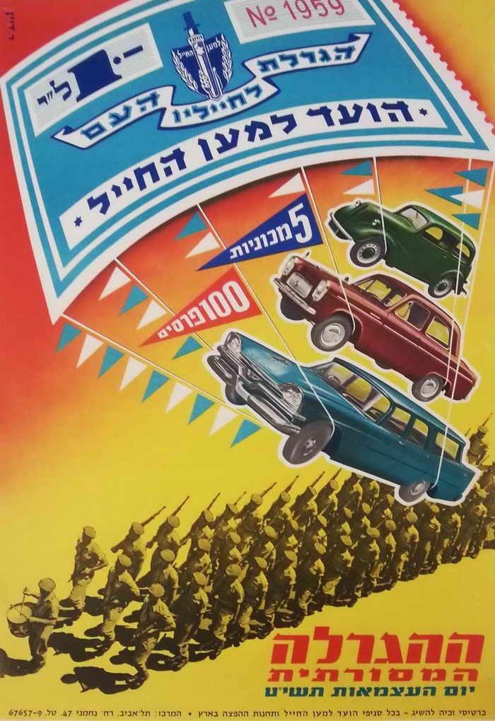 Vintage Israeli poster lottery event 1958