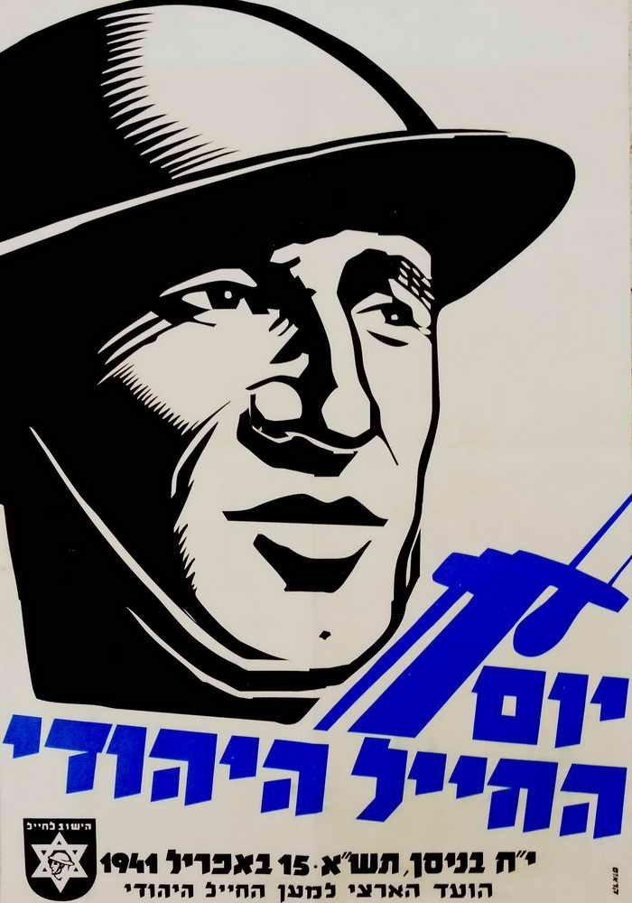 Vintage Israeli poster Jewish soldier WW2 1941
