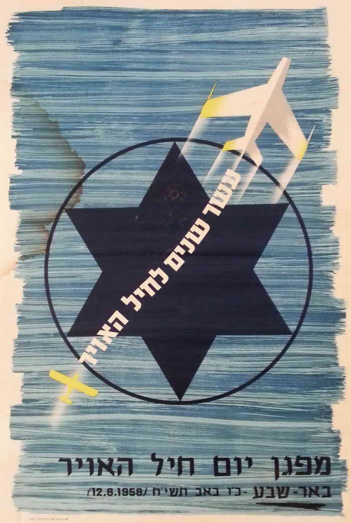 Vintage Israeli poster - IAF aerial parade, 1958