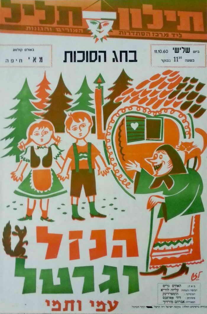 Vintage Israeli poster Henzel and Gretel