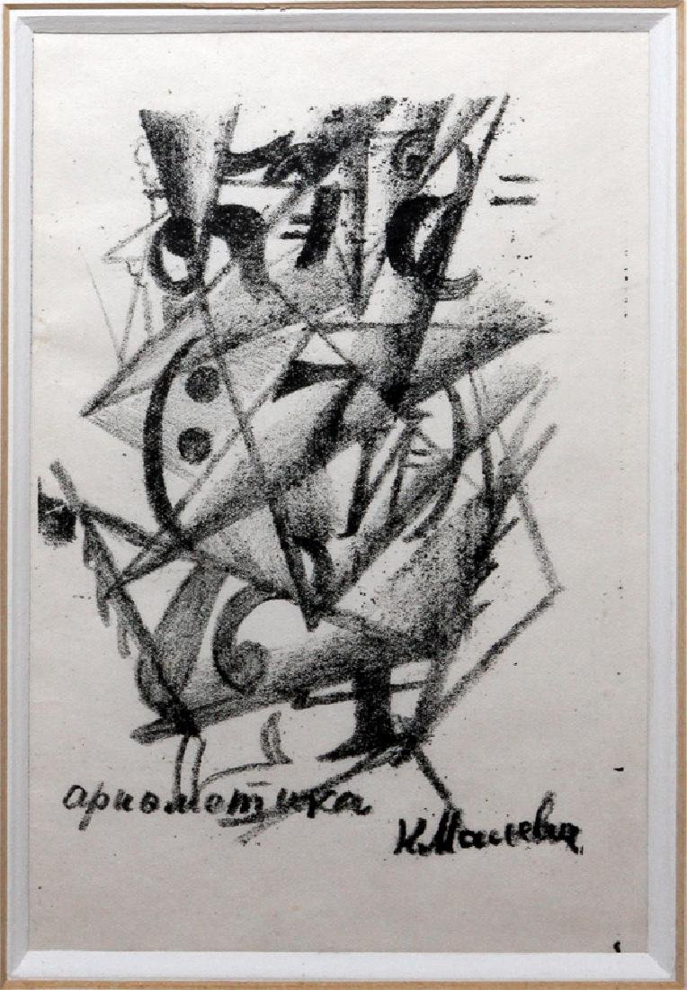 """KASIMIR MALEVICH LITHOGRAPH, 1913 """"ARITHMETIC"""" - 2"""
