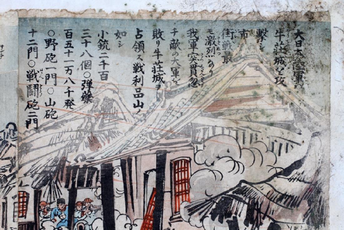 JAPANESE WOOD BLOCK TRIPTYCH - 4