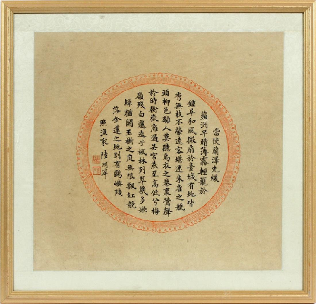 CHINESE CALLIGRAPHY ON PAPER, POEM
