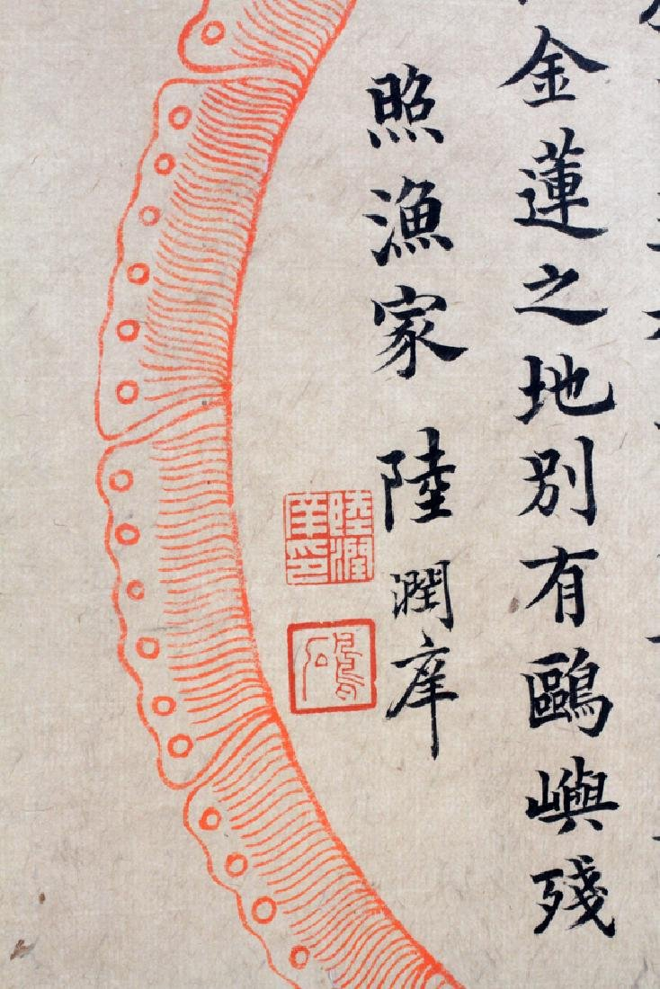 CHINESE CALLIGRAPHY ON PAPER, POEM - 2