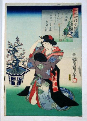3014: TOYOKUNI III , OBAN WOODBLOCK PRINT, 'BEAUTIFUL W