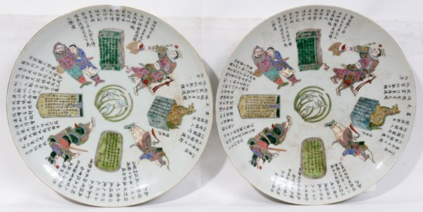 111024: CHINESE PORCELAIN CHARGERS, PAIR, DIA 13 1/2""