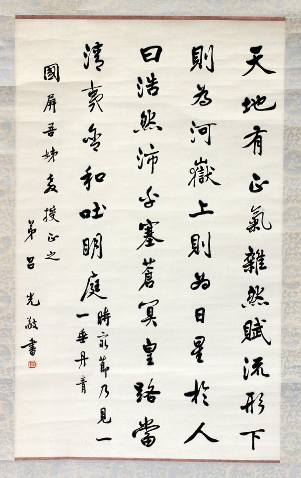 """CHINESE, CALLIGRAPHY SCROLL, H 58"""", W 20"""""""