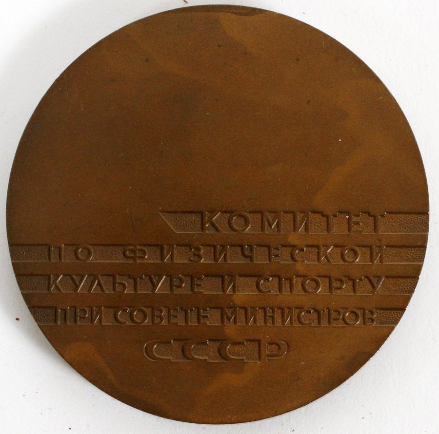 RUSSIAN OLYMPIC BRONZE MEDAL 'SPEED AND STRENGTH' - 2