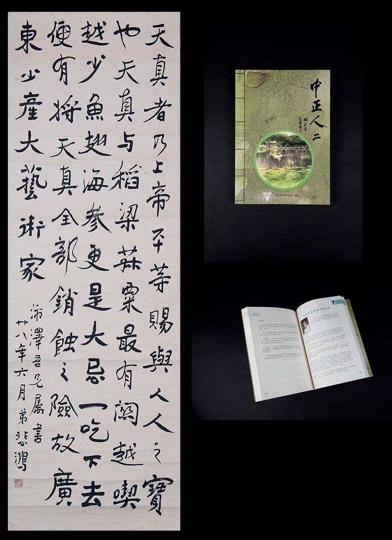 Xu Beihong (1895-1953) Calligraphy