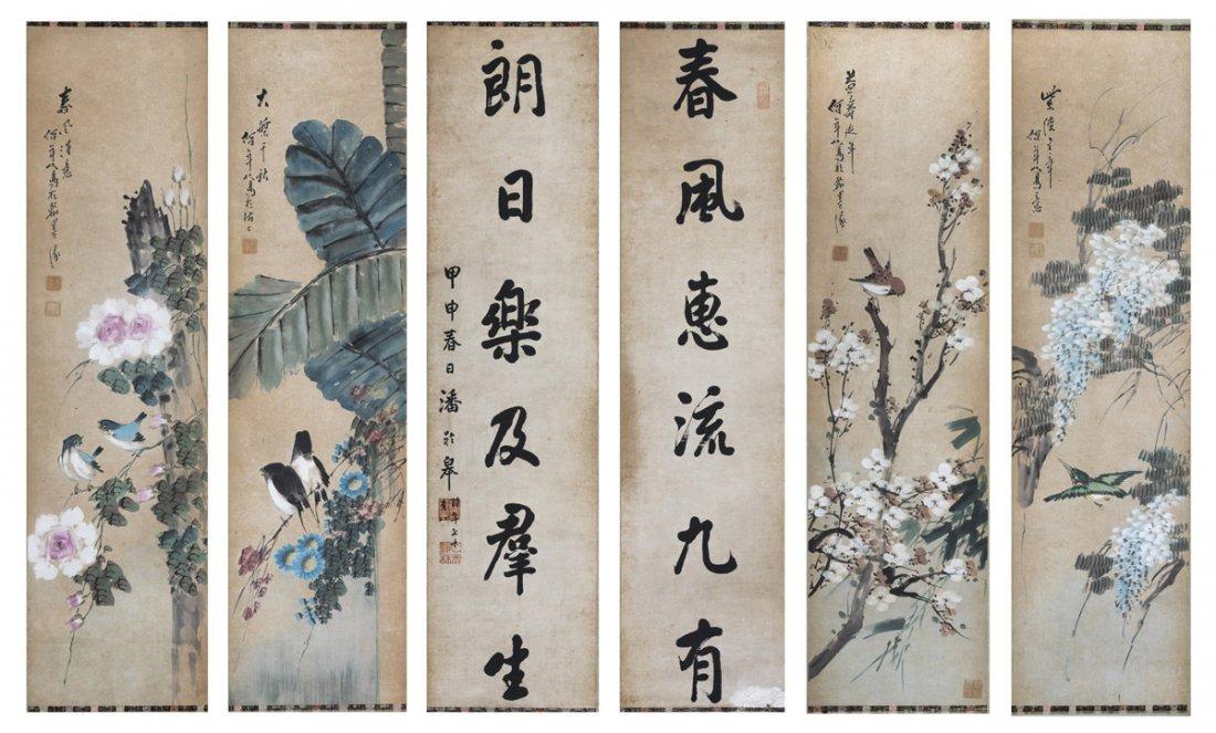 Wu Bonian (1891-1975) & Pan Linggao (1867-1954)