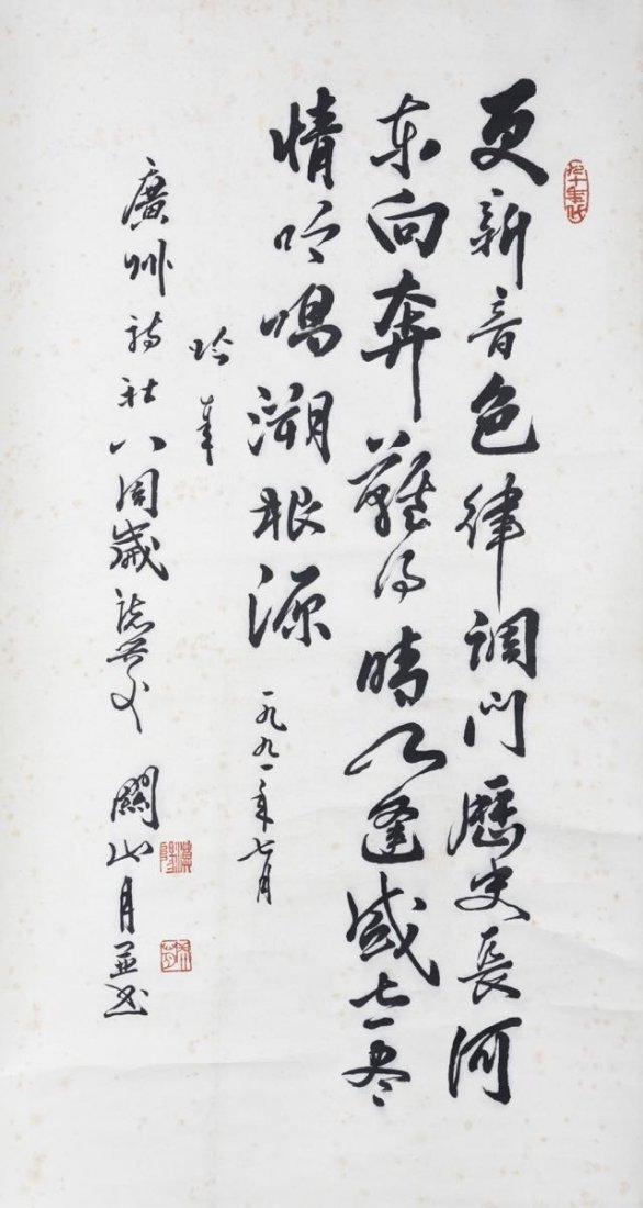 Guan Shanyue (1912 - 2000)