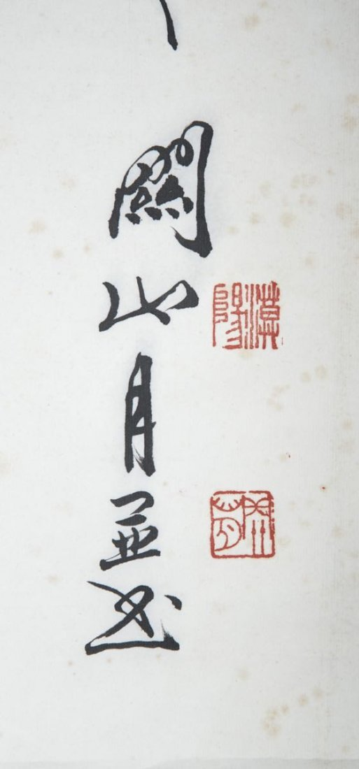 Guan Shanyue (1912 - 2000) - 2