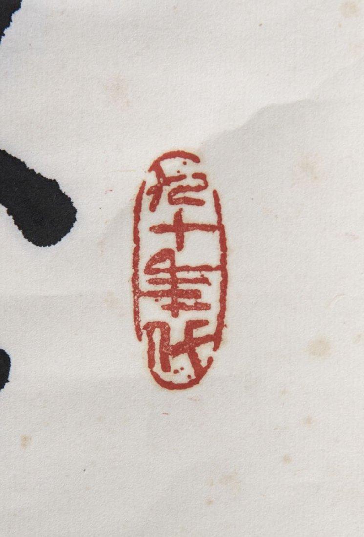 Guan Shanyue (1912 - 2000) - 3