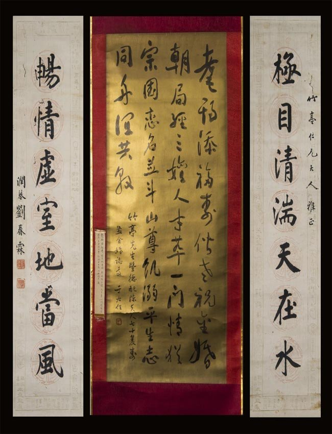 Liu Chunlin (1872-1944) Yu Youren Calligraphy