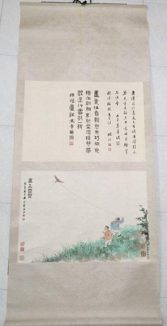 Wen Yongchen Kite Flying High