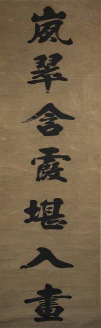 张之万  Zhang Zhiwan  (1811 - 1897)