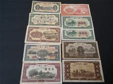 First edition of Chinese paper money
