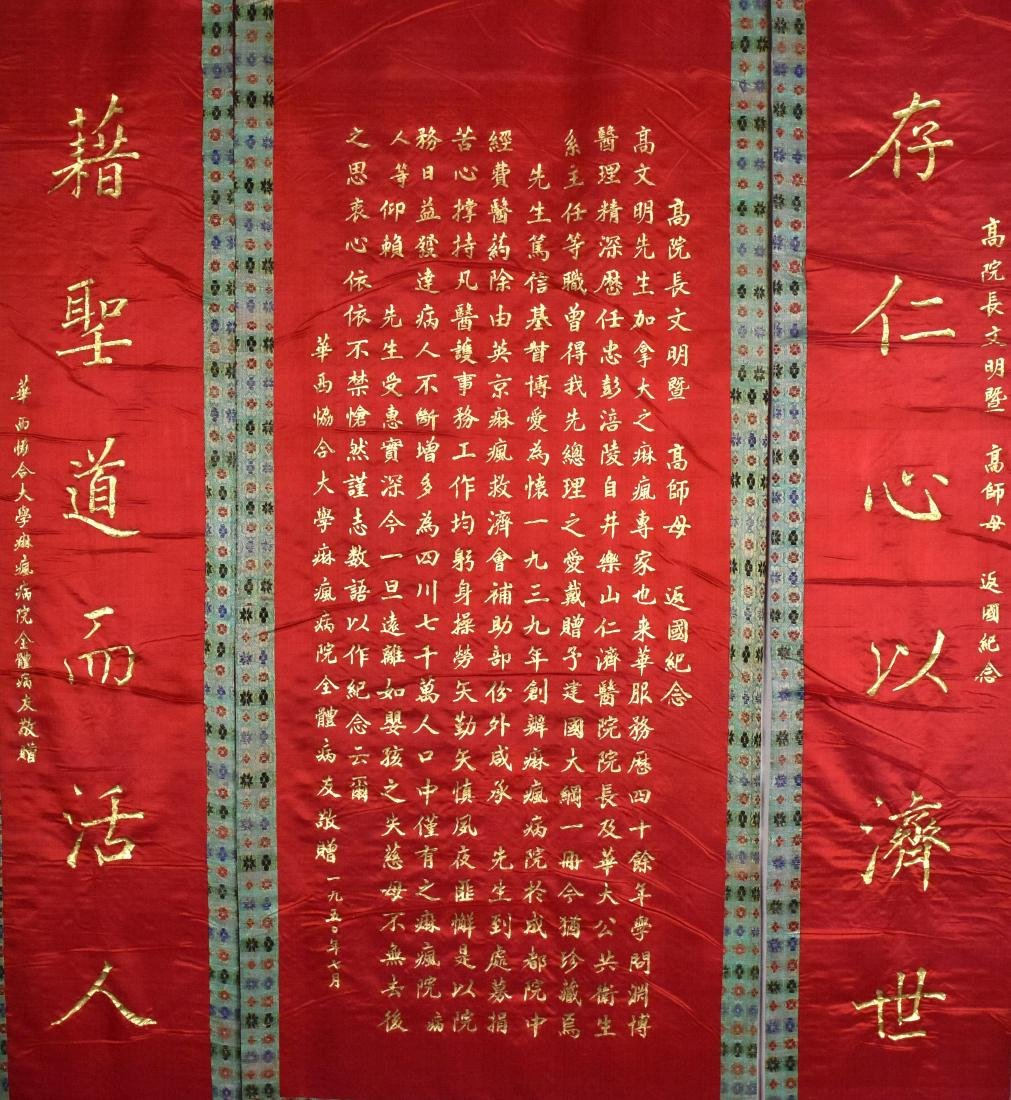 Trio of Silk Embroideries for Dr. Gao, 20th Century