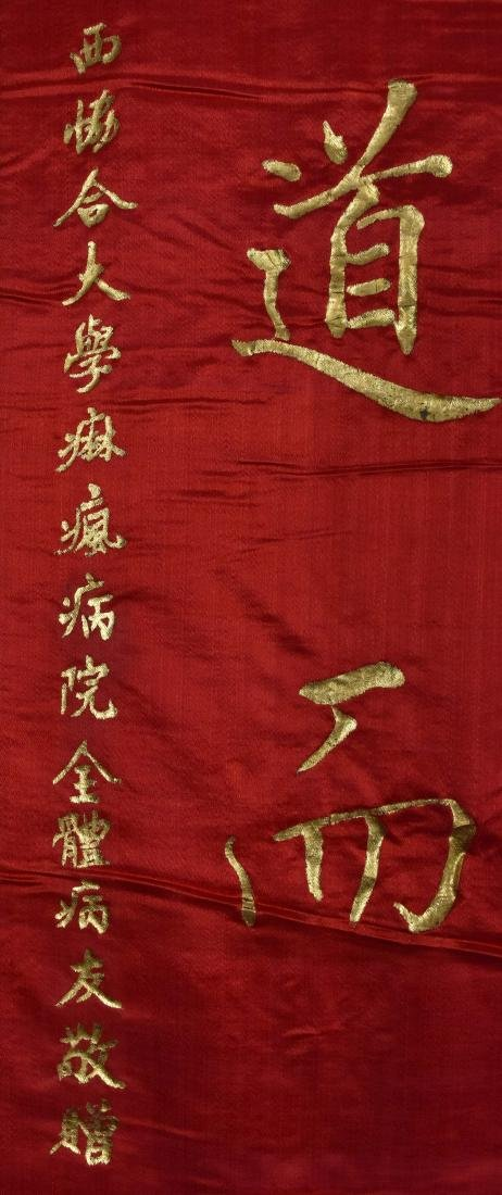 Trio of Silk Embroideries for Dr. Gao, 20th Century - 3