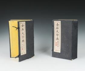 Two Volume Dictionary of Ancient Writing, Republic
