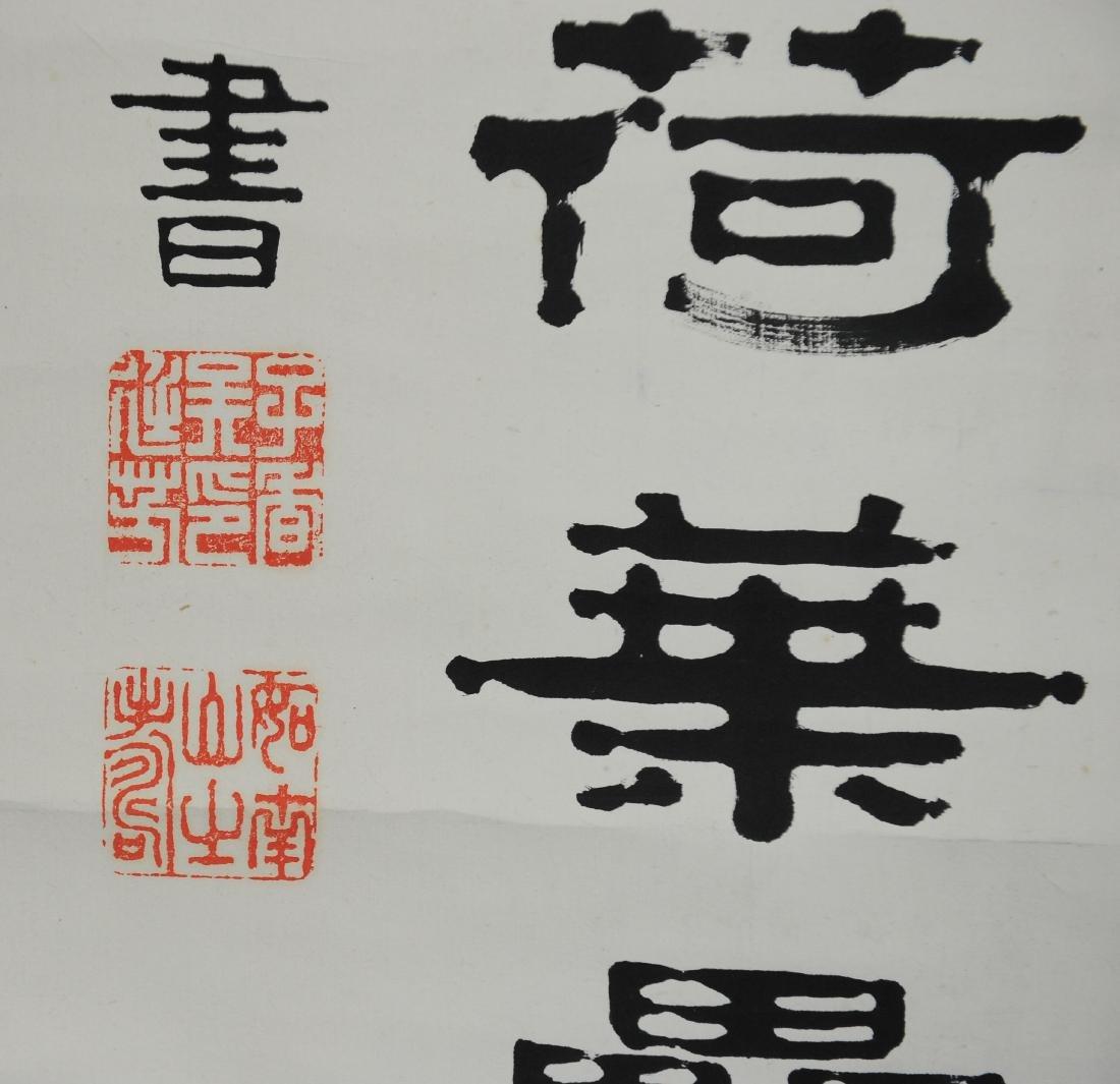 Calligraphy, Wu Tingfang - 3
