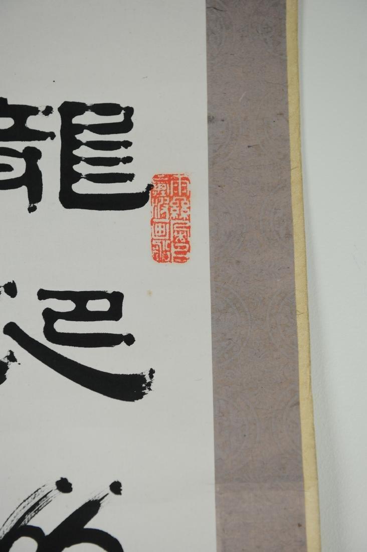 Calligraphy, Wu Tingfang - 4