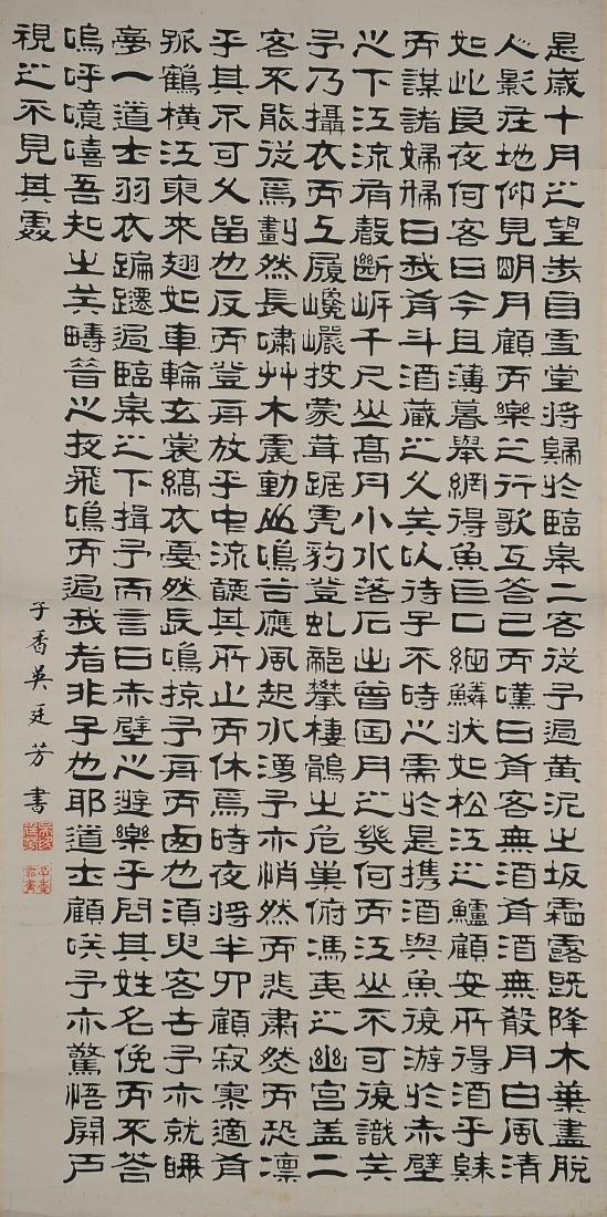 A Calligraphy, Wu Tingfang
