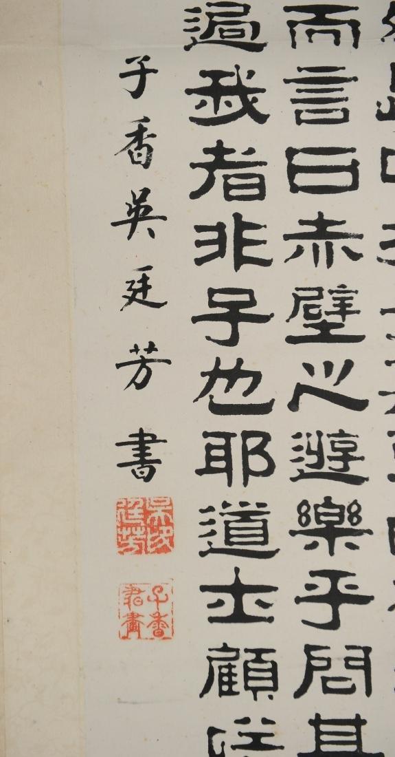 A Calligraphy, Wu Tingfang - 2