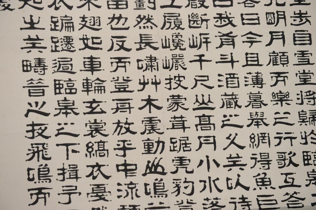 A Calligraphy, Wu Tingfang - 3