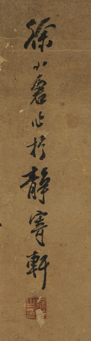 Painting of Two Goats, Xu Jinjixuan - 2