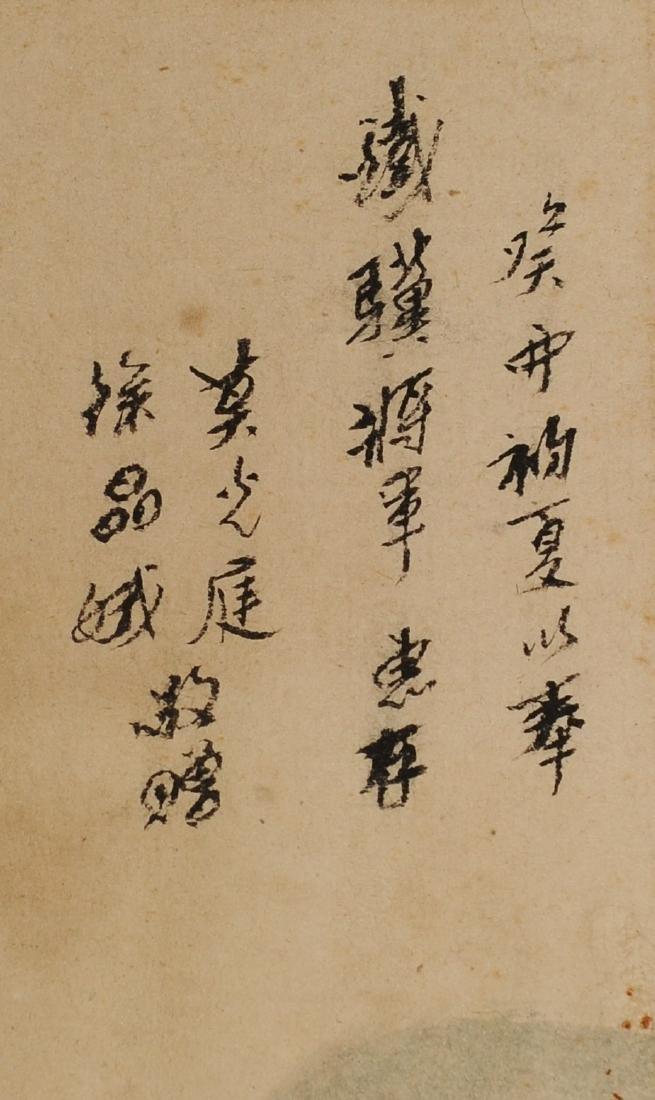 Landscape Painting, Xu Jing-er - 3