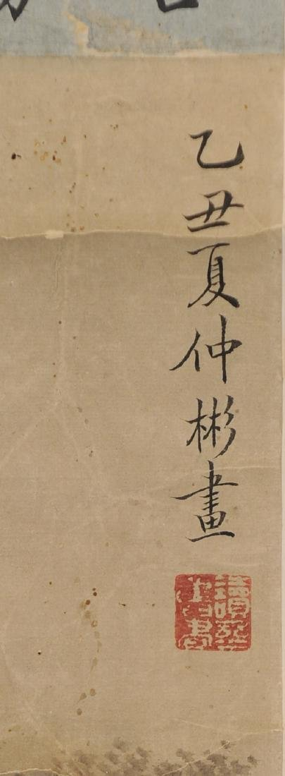 Landscape Painting and Calligraphy, Zhong Bin - 4