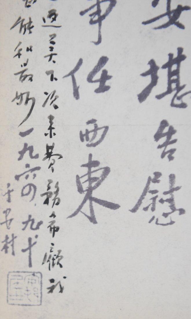 Painting of 7 Goldfish, Wang Yachen (1894 - 1983) - 4