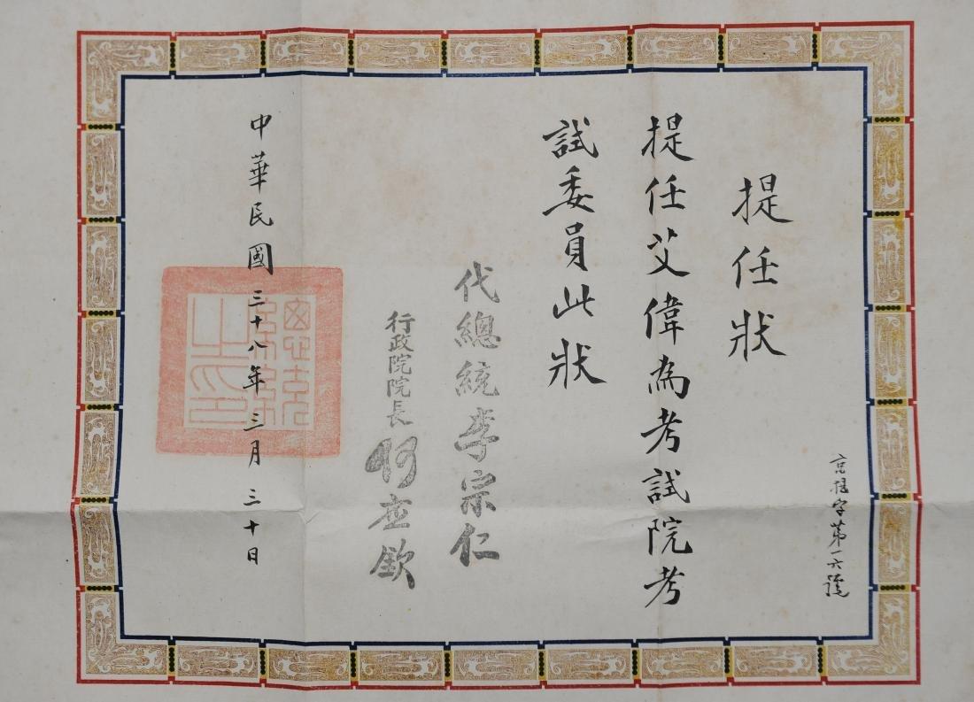 Letter of Proxy by Li Zhongren given to Xian Zhou