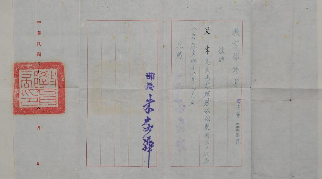 Appointment Book-Ministry of Education, Xian Zhou