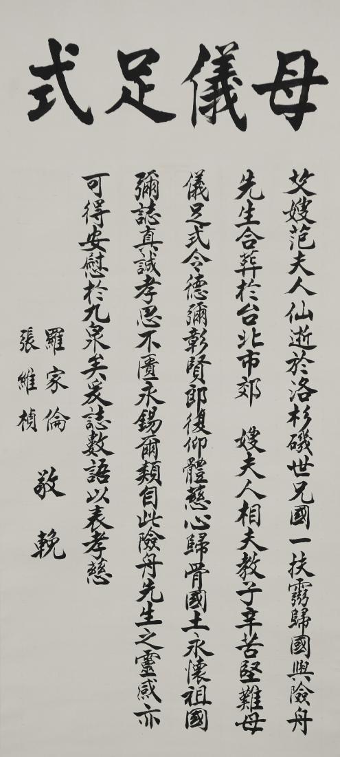 Elegiac by Luo Jialun given to Xian Zhou