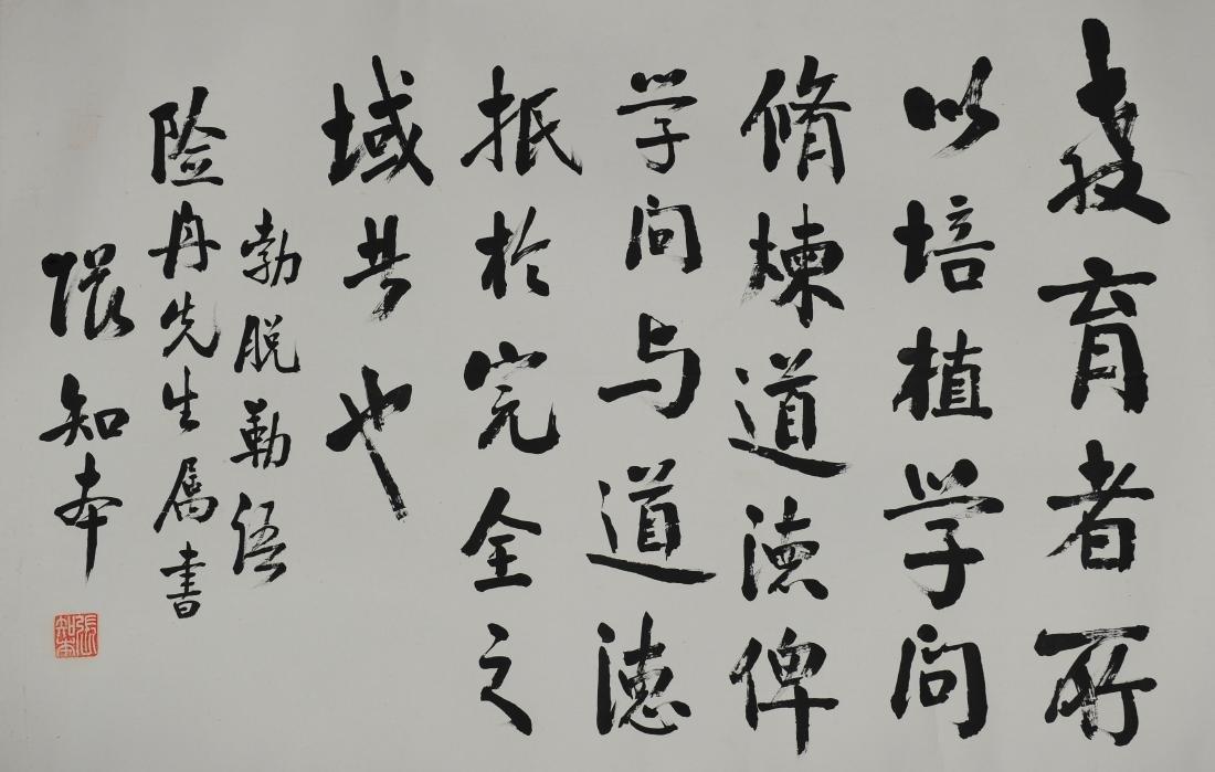 Calligraphy by Zhang Zhiben given to Xian Zhou