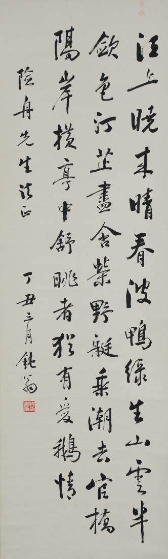 Calligraphy by Dun Wong given to Xian Zhou