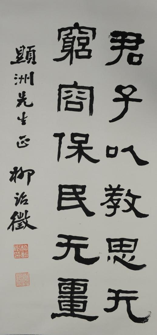 Calligraphy by Liu Zhizheng given to Xian Zhou