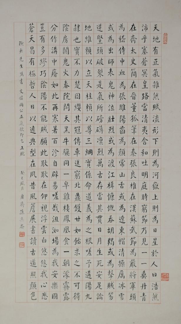 Calligraphy by Sun Huanlun given to Xian Zhou