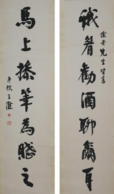Calligraphy Couplet by Wang Xie given to Xian Zhou
