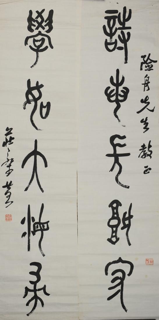 Calligraphy Couplet given to Xian Zhou