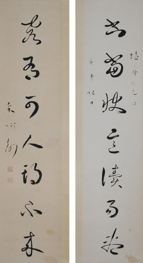 Couplet by Qin Shusheng, given to Xian Zhou