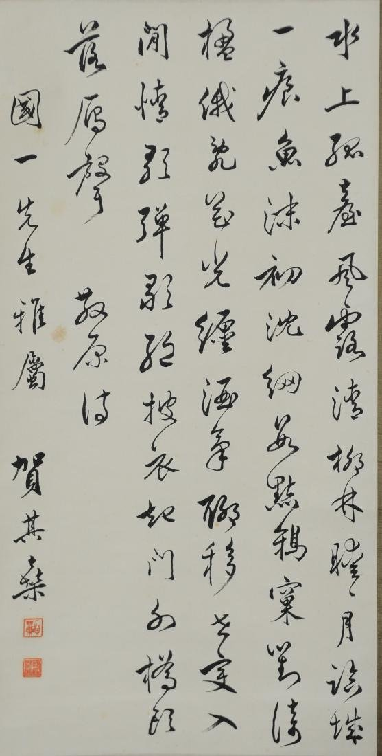 Calligraphy by He Qisang given to Guo Yi