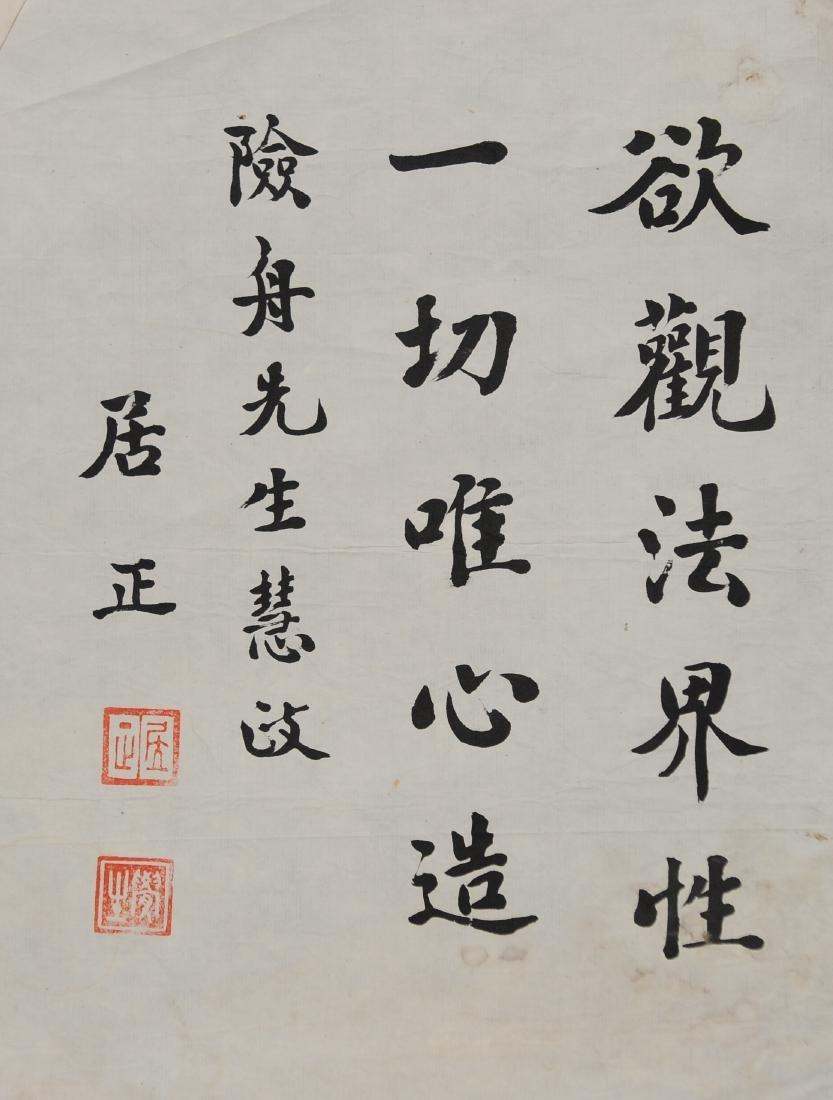 Calligraphy by Ju Zhen given to Xian Zhou