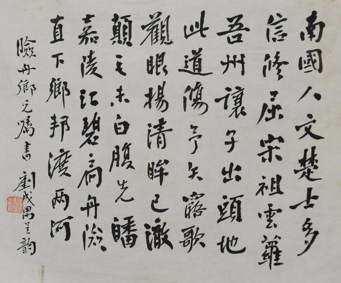 Calligraphy by Liu Chengyu given to Xian Zhou