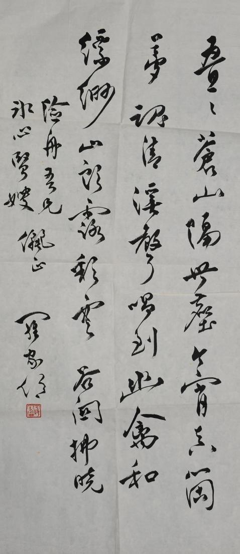 Calligraphy by Luo Jia Lun given to Xian Zhou
