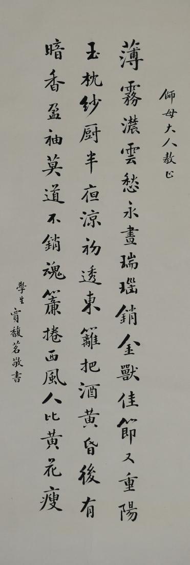 Calligraphy by Jia Fuming given to Shi Mu