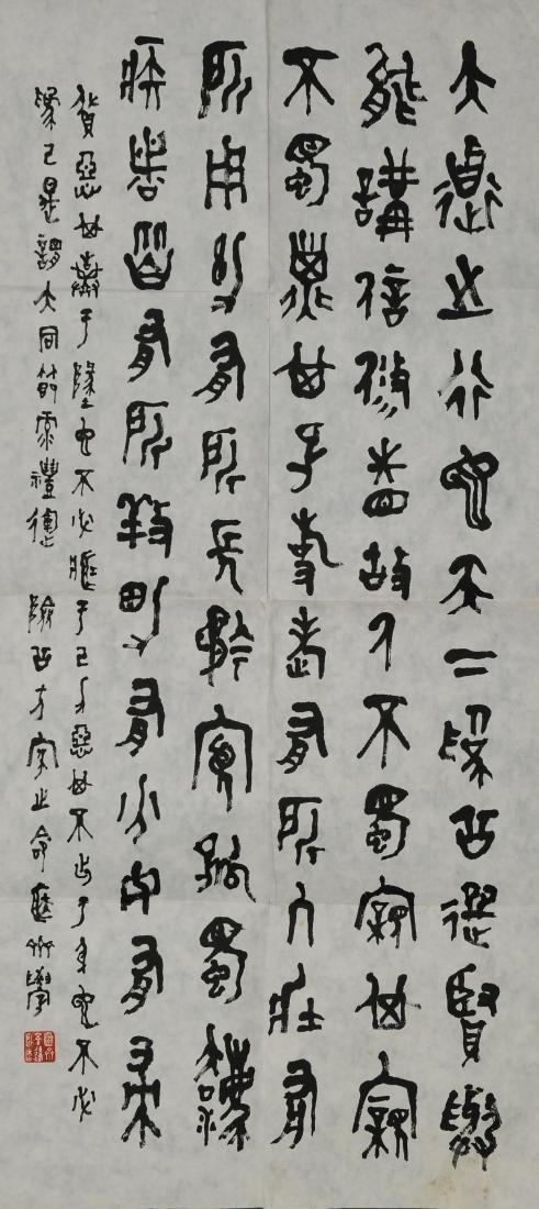 Calligraphy given to Xian Zhou
